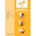 2015最新目錄-能源與環境教育