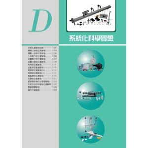 2017最新目錄-D系統化科學實驗.