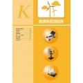 2017最新目錄-K能源與環境教育