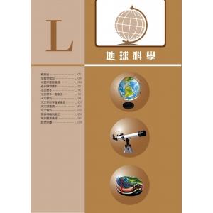 2017最新目錄-L地球科學