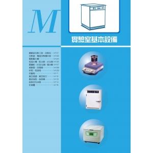 2017最新目錄-M實驗室基本設備