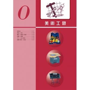 2017最新目錄-O美術工藝