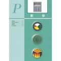 2017最新目錄-P數學
