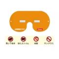 觀察日蝕用安全玻璃面板(10個組)