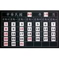 月曆教學說明組