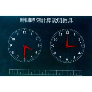 時間時刻計算說明教具