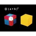 (a+b)3 體積因數分解說明教具