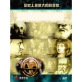 歷史上最偉大的科學家 全套5片DVD