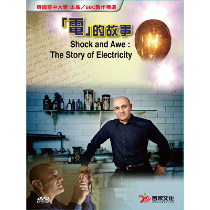 「電」的故事 Shock and awe : The story of electricity /