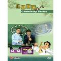 化學進階 全套9片DVD