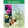 植物學-認識植物的科學 全套3片DVD
