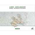 生物學:研究生命的科學(基礎篇) 全套6片DVD