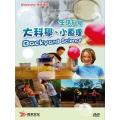 生活科學-大科學小原理 全套13片DVD