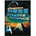 不可思議的現象(科學奇聞) 全套5片DVD