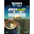 生態科技綠生活 全套5片DVD