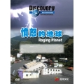 憤怒的地球 全套8片DVD