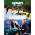 前進未來世界 全套14片DVD