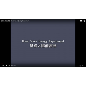 基礎太陽能實驗 Basic Solar Energy Experiment