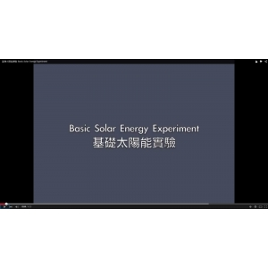 基礎太陽能實驗